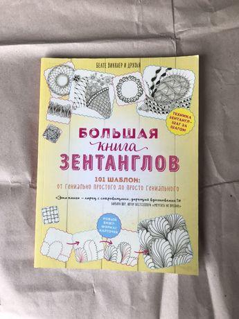 Большая книга Зентанглов