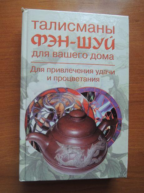 книга талисманы Фен-Шуй