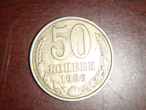 Продам 50 копеек СССР 1986 года