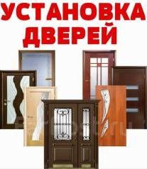 Двері установка 450грн, продаж,монтаж ,демонтаж дверей.