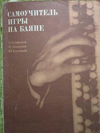 Нотные книги советского издательства