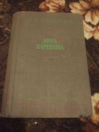 Анна Каренина 1947г и Роман  ,,Брат Океана,,1946г