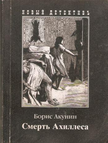 """Борис Акунин """"Смерть Ахиллеса"""", """"Пелагия и белый бульдог"""""""