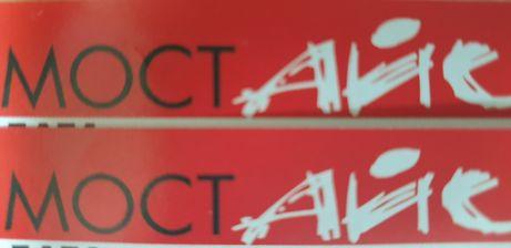 Билет на каток в Мост-Айс в выходной, аренда коньков включена в цену