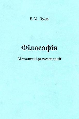 Зуев Философия Методические рекомендации КПІ філософія Зуєв посібник