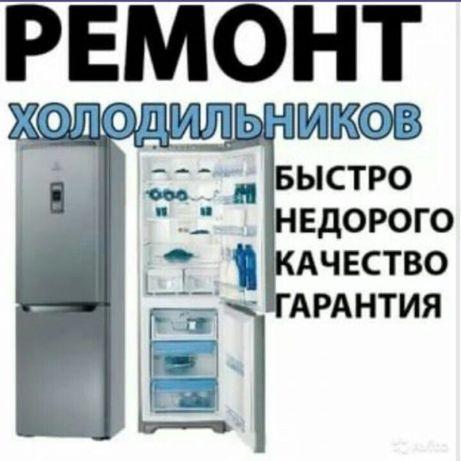 Ремонт холодильников на дому с гарантией. Славянск ,Краматорск