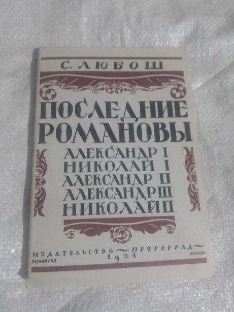 Последние Романовы Любош.