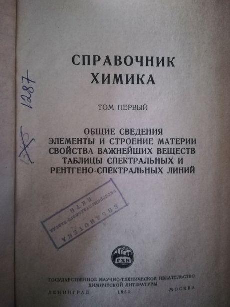 Справочник химика