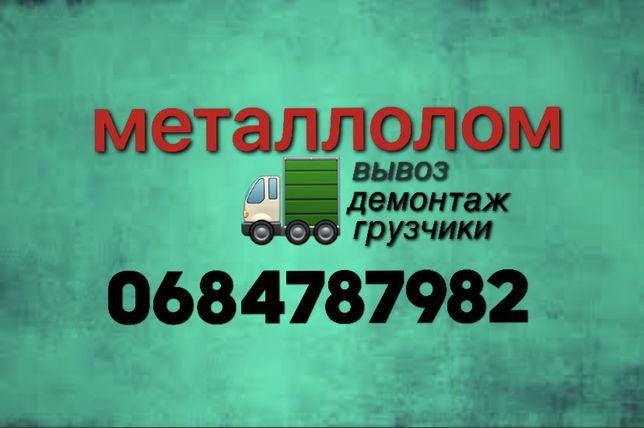 Покупаем металлолом в Запорожье