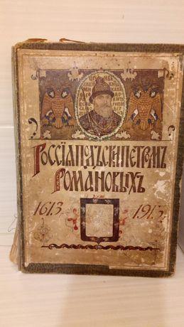 Россия под скипетром Романовых, 1912 г.