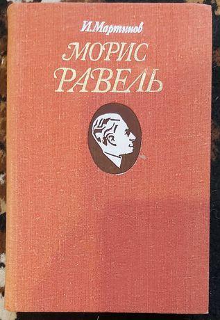 Продам книгу о жизни и творчестве М.Равель