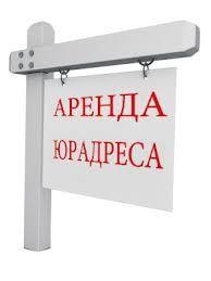 Аренда юр.адреса для юр.лиц и фоп Голосеево