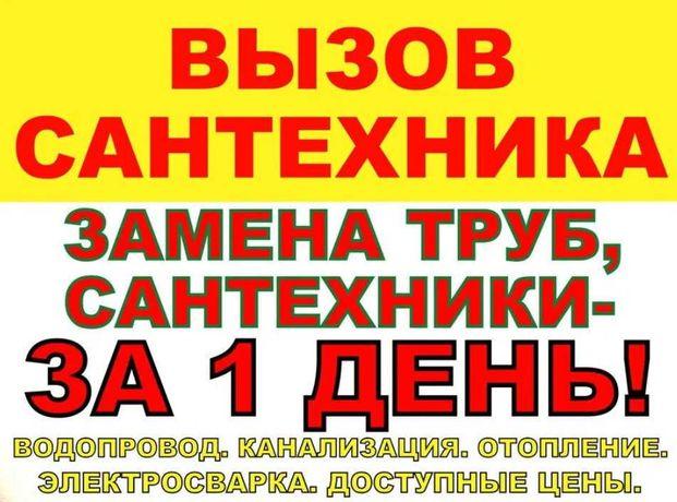 Сантехнические работы в Полтаве - НЕдорого!
