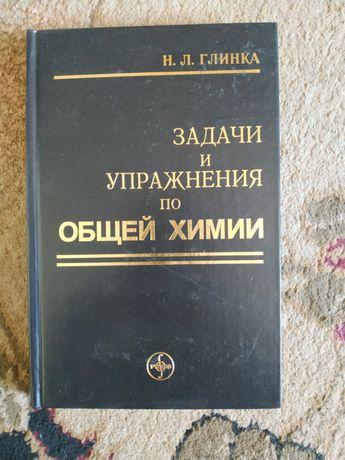 """Н. Л. Глинка """"задачи и упражнения по общей химии"""""""