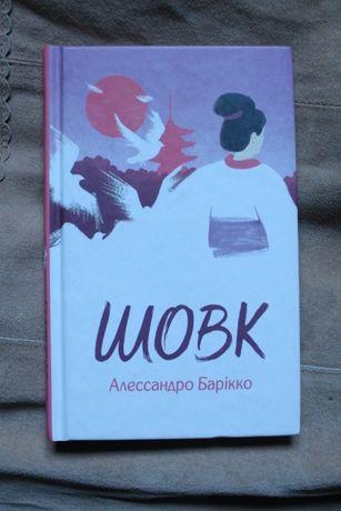 """Книга """"Шовк"""" Алессандро Барікко"""