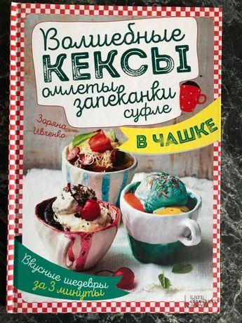 Волшебные кексы, омлеты, запеканки, суфле в чашке