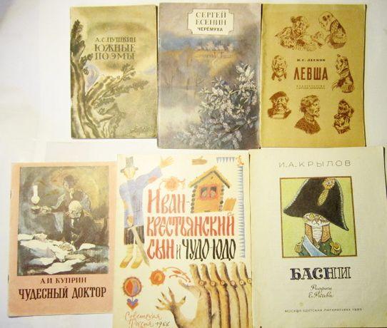 Классика детской литературы для дошкольного и младш,средн,старш.возра