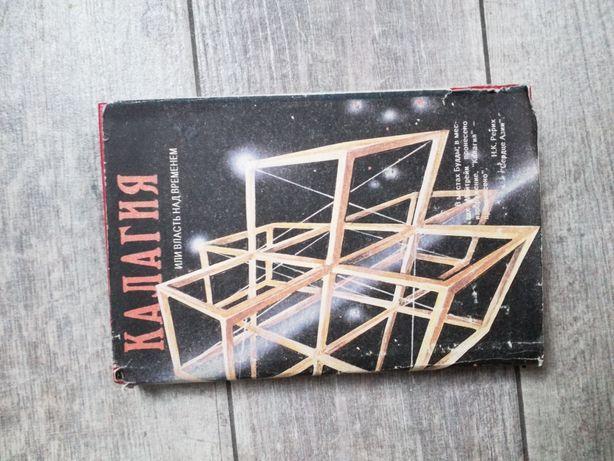 Книга    Калагия