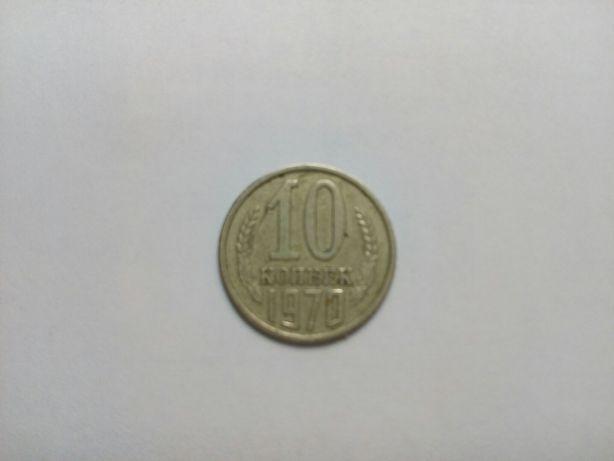 Продам монету 10 копеек СССР