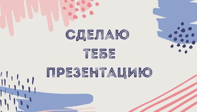 Делаю презентации НЕДОРОГО