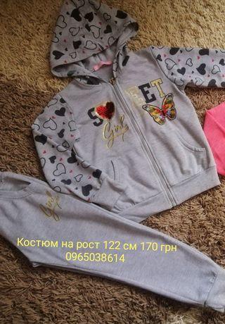 Костюм СПОРТИВНЫЙ для девочки на 122 р