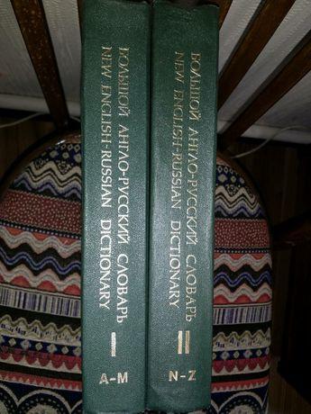 Большой англо русский словарь 2 тома