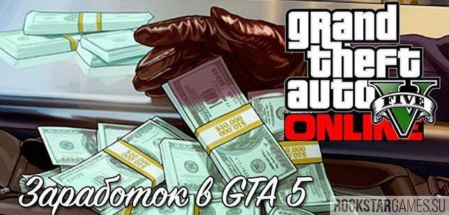 Прокачка аккаунта GTA 5 ONLINE, не дорого! Для пс4, пк и xbox.