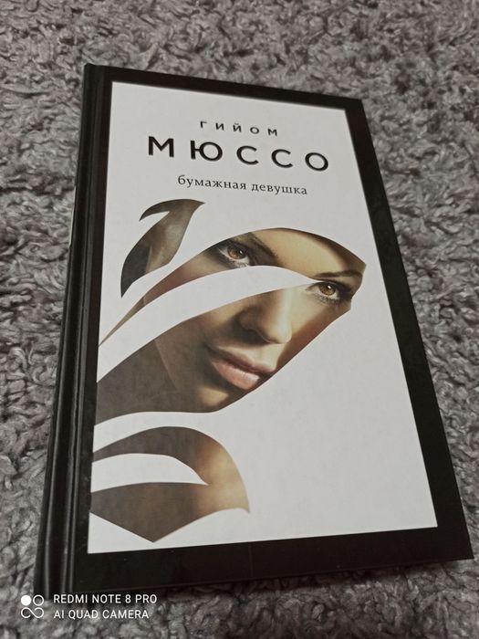 Книга для женщин Бумажная девушка Гийом Мюссо Киев - изображение 1