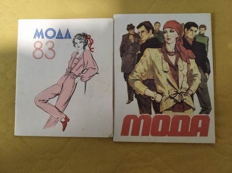 Журналы мода 83