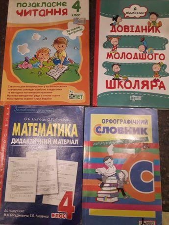 Шкільні підручники 4 клас