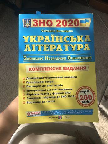 ЗНО 2021 Укр.літ