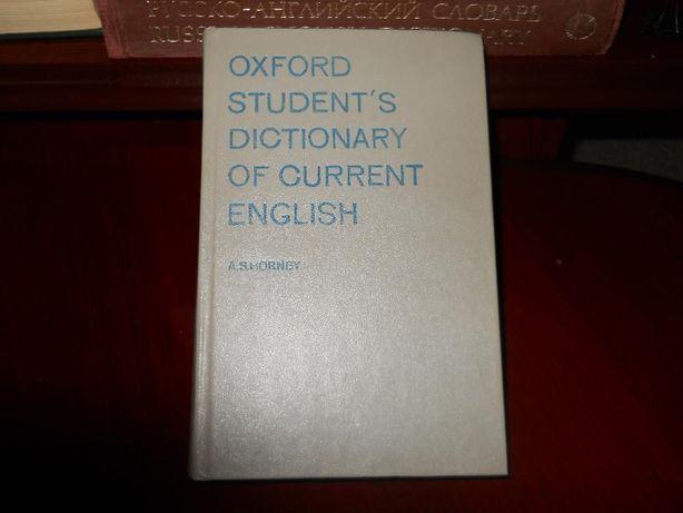 Словарь Hornby современного английского языка
