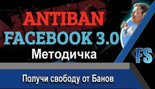 МЕТОДИЧКА FB - создана для решения проблемы с банами в Facebook Ads