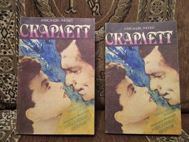 Александра Риплей (Рипли) Скарлетт, книга, часть 1, 2