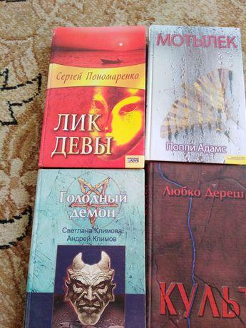 Книги (детективы, мистика, досуг)