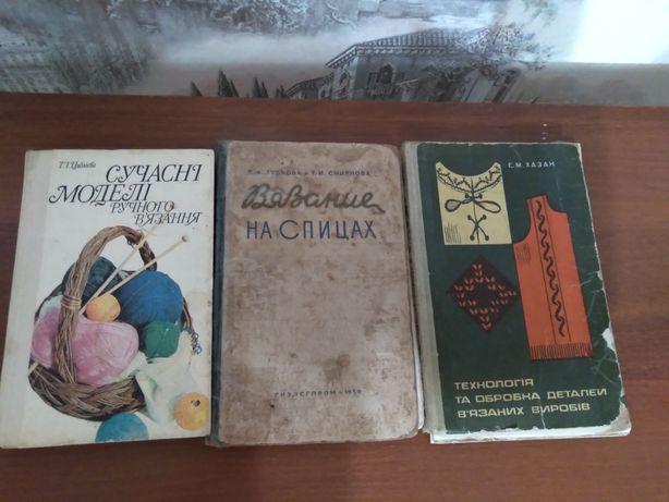 Книжечки для любителів в'язання