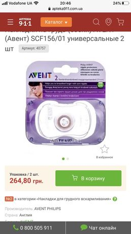 Накладки на грудь (соски) AVENT (Авент) SCF156/01 универсальные 2 шт
