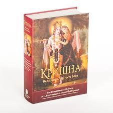 """Книга. """"Кришна. Верховная Личность Бога"""" Киев - изображение 1"""