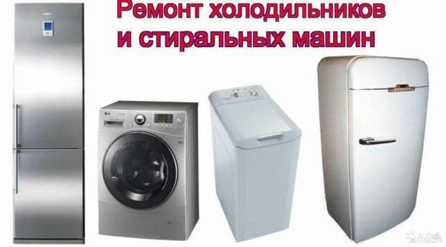 Ремонт стиральных машин и холодильников на дому. Весь Киев