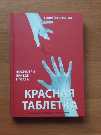 Книга Андрей Курпатов Красная таблетка 1-2 часть твердый переплет