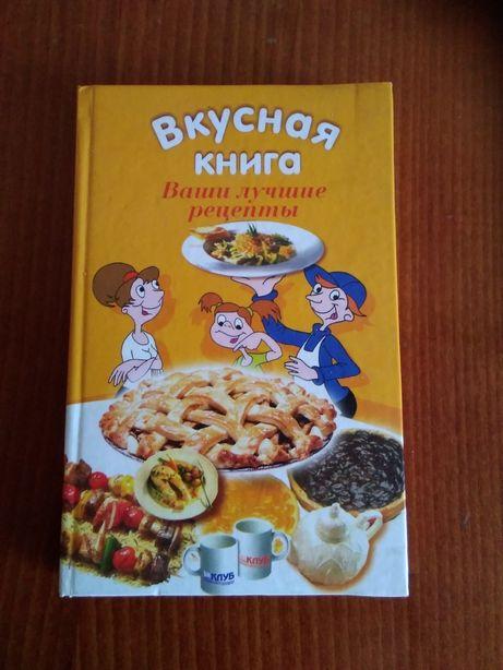 Кулинарные книги.