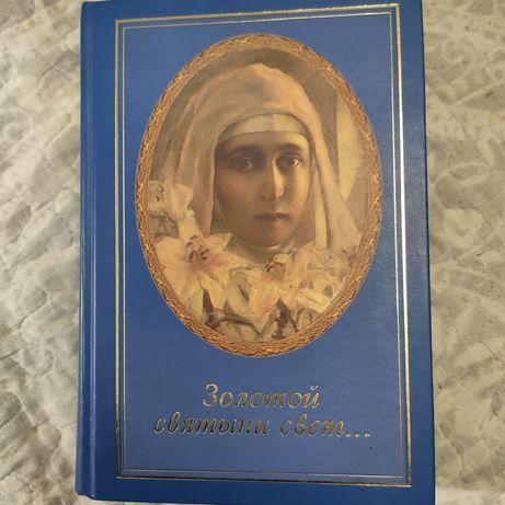 Золотой святыни свет Елизавета Федоровна
