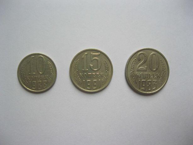 СССР - 10, 15, 20 копеек 1983 - 1991