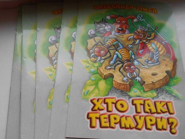 детские книжки новые
