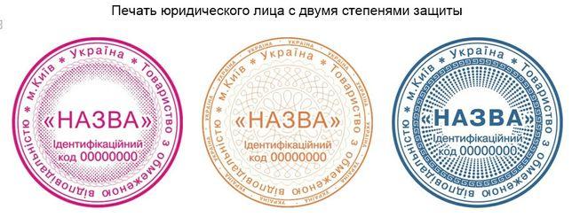 Печать круглая ООО (ТОВ)