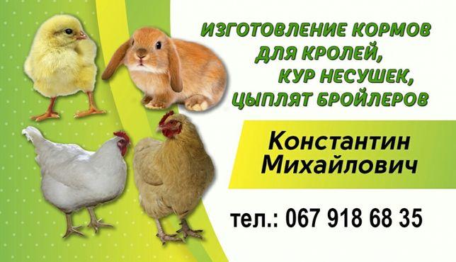 гранулы для кроликов(сбалансированное питание)