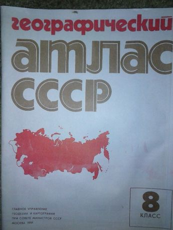 Географический атлас СССР, 1991г.