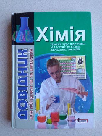 Химия для подготовки к ВУЗу