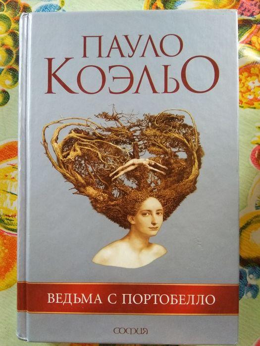 Книга Паоло Коэльо ведьма с Портобелло Борисполь - изображение 1