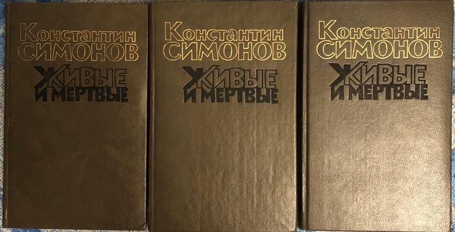 """Роман в трех книгах Константина Симонова """"Живые и мертвые"""""""